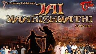 Jai Mahishmathi | New Telugu Short Film 2017 | Directed by G. Srinivas Rao | #TeluguShortFilms