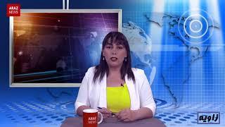خبر فارسی (زاویه) - سه شنبه - ۳۱ مرداد ۱۳۹۶
