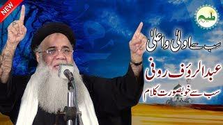 Kalam-e-Ala Hazrat Sab Se Aula-o-Aala Hamara Nabi By Abdur Rauf Roofi