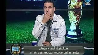 جدل ساخن على الهواء بين متصل والغندور بعد هزيمة مصر امام اوروجواي