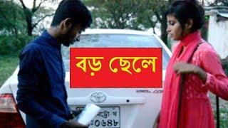 Boro Chele   Funny Tribute To Telefilm Boro Chele   Bangla New Natok 2017      Week Masti
