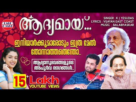 Iniyarkkum Aarodum | Aadyamayi | East Coast Malayalam Album Songs