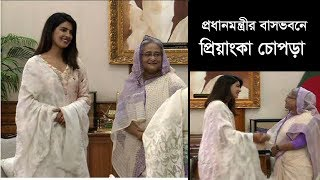 Priyanka Chopra | প্রধানমন্ত্রীর বাসভবনে প্রিয়াংকা চোপড়া | Priyanka with Bangladesh Prime Minister