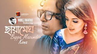 Prince Mahmud feat Bappa Mazumder & Kona | Chaya Megh | Lyrical Video | ☢☢Official☢☢