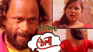 Khela | Bengali Short Film 2018 | ft - Suchona Sikdar, Alomgir Fakir