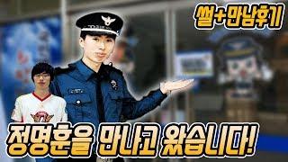 [단독] 정명훈을 만났습니다!! :: 도재욱, 이영호, 정윤종, 정명훈 만남 썰 풀이!