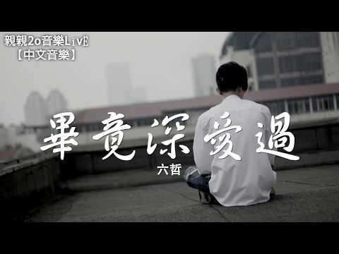 六哲 畢竟深愛過【動態歌詞Lyrics】