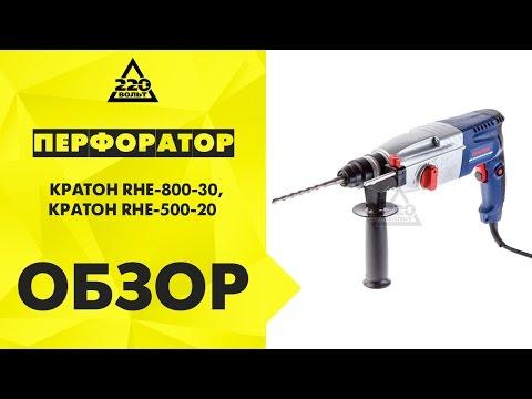 Обзор Перфоратор КРАТОН: RHE-500-20 и RHE-800-30