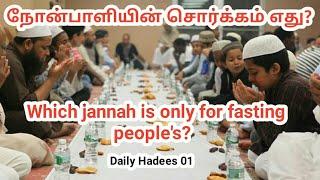 தினமும் ஹதீஸ் | Daily Hadees | 01