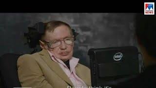 തളരാത്ത പോരാളി: സ്റ്റീഫന് ഹോക്കിങ്ങ്സിനെക്കുറിച്ച് പ്രമുഖർ ,Stephen Hawking,Scientist