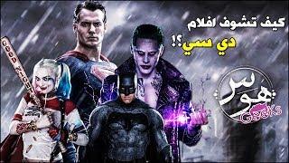 طريقه مشاهده افلام عالم دي سي السينمائي | DC Extended Universe