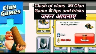 Clan game tips and tricks of clash of clans 2019 in Hindi -get new tricks of coc clan game