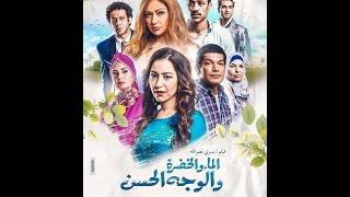 """اعلان فيلم /- الماء والخضرة  /- منة شلبى  """" ليلي علوي """" باسم سمرة  /- حاليا بجميـــع دور العرض"""
