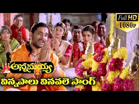 Xxx Mp4 Annamayya Video Songs Vinnapalu Vinavale Nagarjuna Ramya Krishnan Kasturi Full HD 3gp Sex