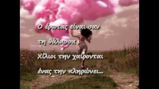 Αγάπη, έρωτας και λογική -Αννα Μπιθικώτση