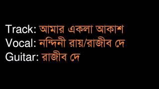 amar ekla akash - nandini roy & razib