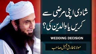 """""""Shadi Ka Faisla"""" Wedding Decision"""