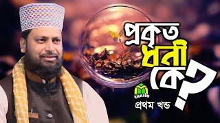 Bangla waz-part-1 আপনি কি ধনী হতে চান? প্রকৃত ধনী কে? মাওলানা রুহুল আমীন (নাটোর)