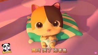 照顧小貓咪 + 更多   職業兒歌   兒童歌曲合輯   幼兒童謠串燒   寶寶巴士