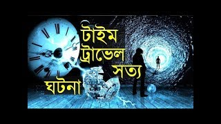 Time Travel Is Real, Is It? Most Mysterious Incident In Bangla