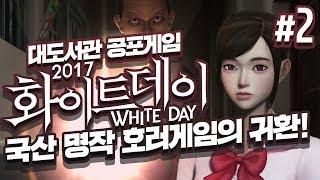 화이트데이 2017] 대도서관 공포게임 실황 2화 - 국산 명작 호러게임의 귀환! (White day : A Labyrinth Named School)