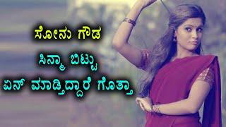 sonu gowda acts in drama E= MC2  |  Filmibeat Kannada