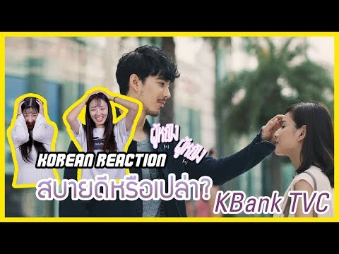 Xxx Mp4 Korean Reaction สบายดีหรือเปล่า K Bank TVC 3gp Sex
