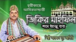 Amir vandar sema jikir(আজু বাবা) singer ahmed nur আমির ভান্ডার ছেমা জিকির।শিল্পী আহম্মদ নুর