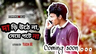 দাড়ি উঠে না, মেয়ে পটে না! | Chittagonian Funny Video | CinemaWala Creative Factory
