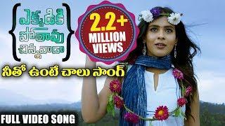 Ekkadiki Pothavu Chinnavada Latest Telugu Movie Songs    Neetho Unte Chalu    Nikhil, Hebah Patel