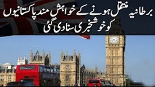Breaking News Pakistan Good News For Pakistani People How to Go To England