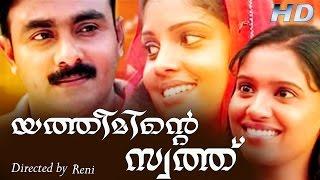 Yatheeminte sothu full malayalam teli film   new malayalam home cinema   latest teli film 2016