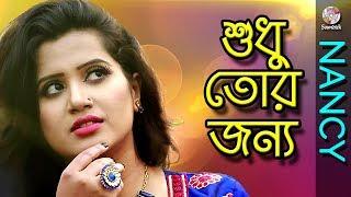 Nancy - Sudhu Tor Jonno - Lyric Video 2017  | Soundtek