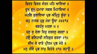sehaj path read and listen part 28 ang 560 to 580
