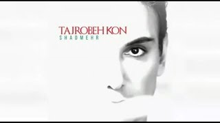 Shadmehr Aghili - Tajrobe Kon | Full Album 2016 آلبوم کامل شادمهر عقیلی تجربە کن