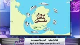التفاصيل الكاملة لقناة سلوى السعودية التي ستلغي حدود قطر وتحولها الى جزيرة | على مسئوليتي