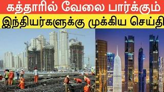 கத்தாரில் வேலை பார்க்கும் இந்தியர்களுக்கு ஒரு முக்கிய செய்தி|Qatar News in Tamil|தமிழ் செய்திகள்