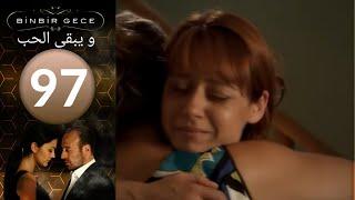 مسلسل و يبقى الحب   الحلقة 97