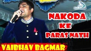 नाकोड़ा के पारस नाथ - Nakoda Ke Paras Nath | Vaibhav Bagmar | Kanod Live Bhakti | Jain Songs
