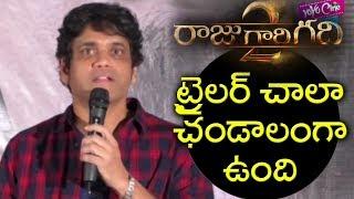 Akkineni Nagarjuna Comments on Raju Gari Gadhi 2 Trailer | Samantha | Omakar | YOYO Cine Talkies