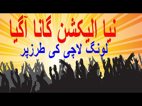 New Pti Song Loung Lachi | 2018 Long LAachi | New PTI Election Song