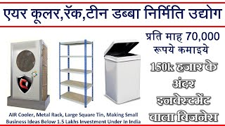 AIR Cooler Making Small Business Ideas Below 1.5 Lakhs Investment Under In India Earn 70,000 R S P M