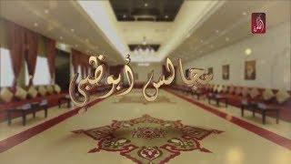 مجلس محمد سالم كردوس العامري ، محاضرة بعنوان : نهج زايد الخير | مجالس ابوظبي