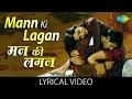 Mann Ki Lagan with lyrics | मन की लगन के बोल | Paap | John Abraham, Udita Goswami