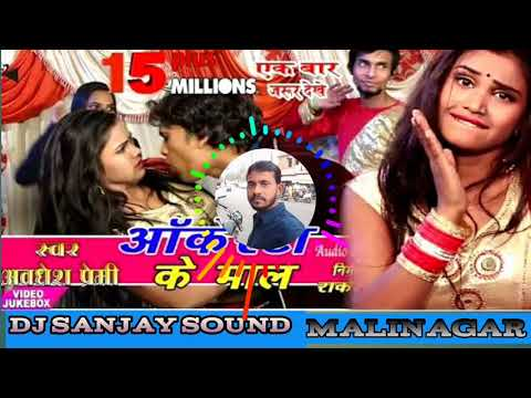 Xxx Mp4 Songs  Arkestra Ke Maal Ha Awadhesh Premi 2018 Bhojpuri Dance Remix By Dj Sanjay Sound Malinagar 3gp Sex