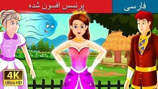 پرنسس افسون شده | داستان های فارسی | Persian Fairy Tales
