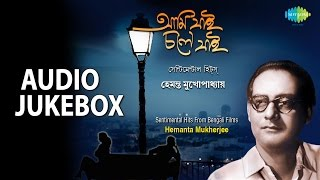 Hits of Hemanta Mukherjee | Bengali Sentimental Songs | Audio Jukebox