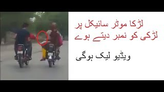 boys giving mobile number to a girl on bike in Pakistan video leaked