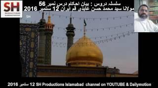 Molana Syed Muhammad Hassan Abidi 120916 Dars 56 Byan e Ahkam 12 September 2016