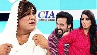 Agha Majid As Apa Khurshid| CIA | 15 July 2017